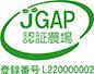 JGAP認証農場ロゴマーク L220000002 株式会社青木養鶏場